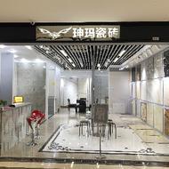 珅玛瓷砖旗舰店