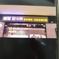 上海欧卡蒂橱柜齐家店