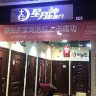 上海星月神防盜門齊家店