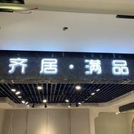 上海齐居满品齐家店