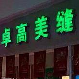 上海綠鯨建筑齊家店