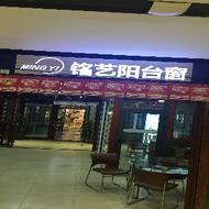上海銘藝門窗
