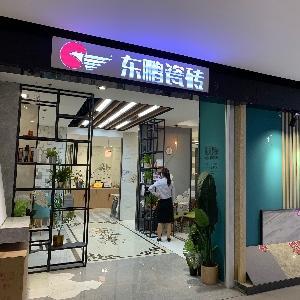 上海东鹏瓷砖齐家店