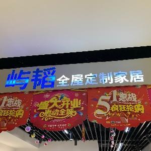 上海屿韬全屋定制齐家店