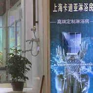 上海卡迪亞淋浴房齊家店