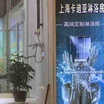 上海卡迪亚淋浴房齐家店