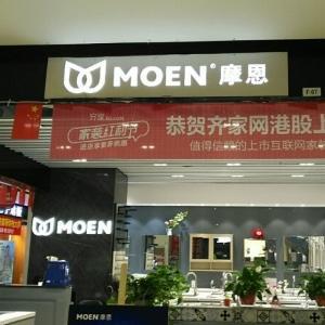 上海摩恩moen龙头水槽齐家店