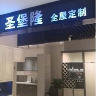 上海圣堡隆全屋定制齊家店