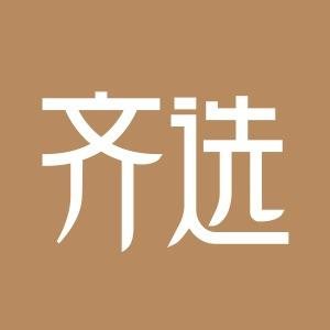 上海齐家优选品牌工厂齐家店