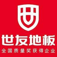 上海世友地板齐家店