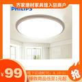 飞利浦照明LED超薄卧室灯恒丽20瓦黄光
