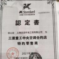 上海三菱空调专营店(齐家)