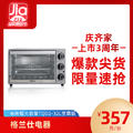【速抢!】格兰仕智能电烤箱家用大容量TQD2-32L至尊版