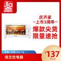 【速抢!】格兰仕便捷小烤箱TQH-10J多功能家用迷你小烤箱