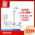 【庆上市3周年】美标卫浴三件套(上海包邮,不包搬楼和安装)
