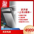 【庆上市3周年】美的P40嵌入式洗碗机智能烘干除菌13套