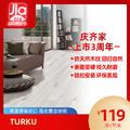 【庆上市3周年】TURKU德国原装进口强化复合地板T10-203