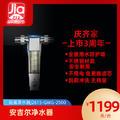 【庆上市3周年】安吉尔前置过滤器大流量2500高端J2615-GWG-2500