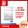 【庆上市3周年】热牧电热毛巾架浴室置物架烘干架浴巾架|RK103白色 控制器右款