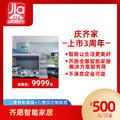 【庆上市3周年】齐愿儿童智能套餐+儿童房定制家居 500元定金专拍  不满意可退