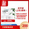 【庆上市3周年】齐愿厨房安全防护型套餐 智能 安全 可靠