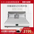 【狂欢季】慕思V6深睡凝胶记忆棉039A床垫