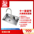 欧琳水槽304不锈钢单槽OLJZ612+不锈钢高抛龙头OL-CS6503
