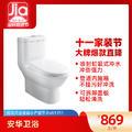 ANNWA安华 家用虹吸式马桶ab1351上海地区包送货安装