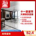【限上海地区】美陶瓷砖 捷克灰 MAY0839482 800*800mm 抛釉砖