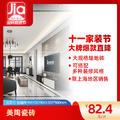 【限上海地区】美陶瓷砖 云灰石 MAY0839043 800*800mm 抛釉砖