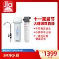 美国3M净水器家用直饮SC-CW205净水机