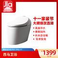 西马智能马桶座便器关盖冲水CMQJ-01 上海地区免费送货