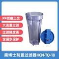 【驚喜購】簡博士恒清源透明前置過濾器HCN-TQ-18
