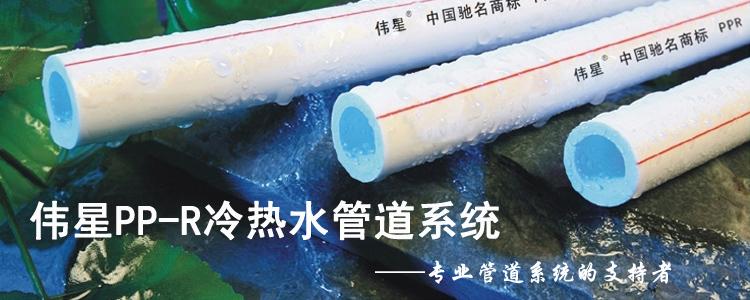 伟星ppr冷热水管道系统