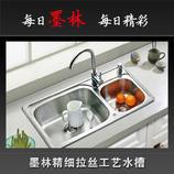 墨林厨房不锈钢水槽双槽套餐W-215-304冷拉伸无皂液器