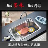 墨林厨房不锈钢水槽单槽套餐W-132—304冷拉伸水槽