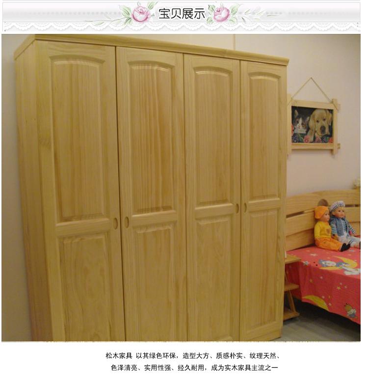 柜类家具 风雅松全实木 松木 环保-圆弧门四门衣柜 现代简约