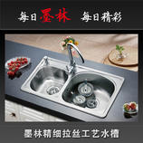 墨林厨房不锈钢水槽双槽套餐W-331-304不锈钢冷拉伸水槽