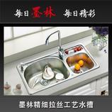 墨林厨房不锈钢水槽双槽套餐W-232-304不锈钢冷拉伸水槽
