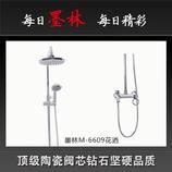 墨林卫浴:淋浴柱,淋浴花洒M-6609-三出水花洒