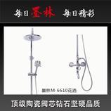 墨林卫浴:淋浴柱,淋浴花洒M-6610-三出水花洒