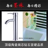 墨林水槽:卫浴全铜台盆龙头—M-5568