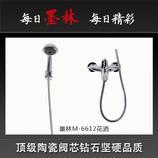 墨林水槽:卫浴淋浴花洒M-6612---全铜淋浴花洒