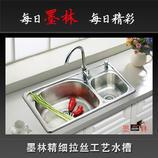 墨林水槽W-213—正品304不锈钢水槽(无皂液器)|