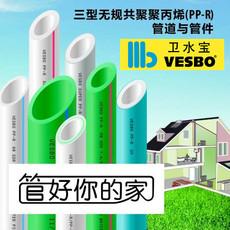 德国品牌卫水宝PPR水管 原装进口VESBO卫水宝25*4.2PPR 全热水管|正品销售 原装进口 超市热卖 授权店铺,