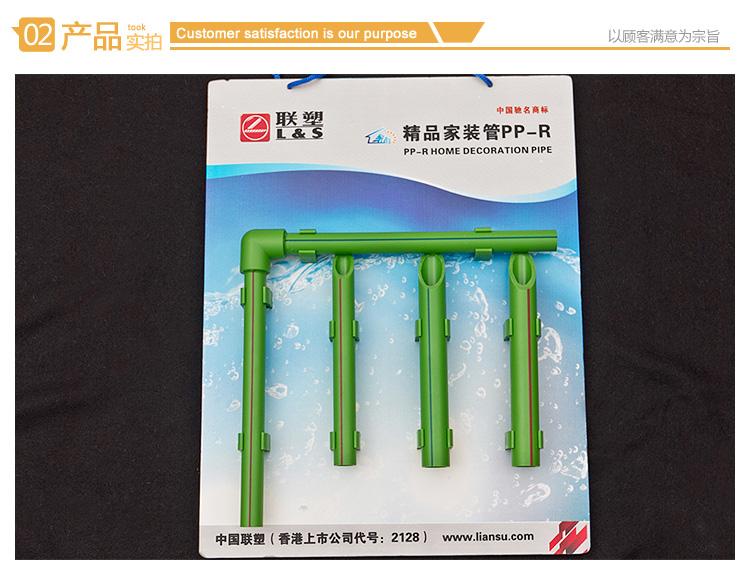 1.重复 精品ppr绿色家装管及配件