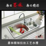 墨林MOR-223水槽304冷拉伸水槽(无皂液器)