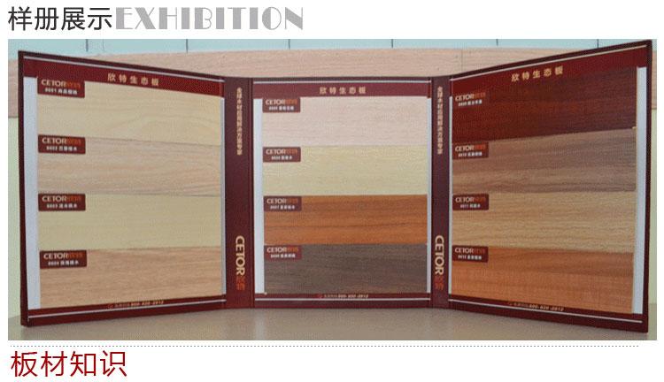 欣特家具板-18mmE0级免漆板/实木家具板(深双生态华图片