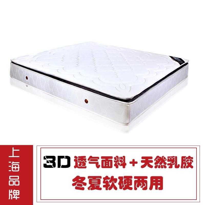 四格 天然乳胶床垫1.35米3D防螨软硬两用单人床垫席梦思-圣地亚|上海包安装,江浙市区包送货到楼下