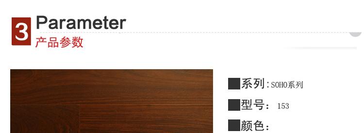 比利时乐迈强化复合木地板 仿实木地板 soho系列153